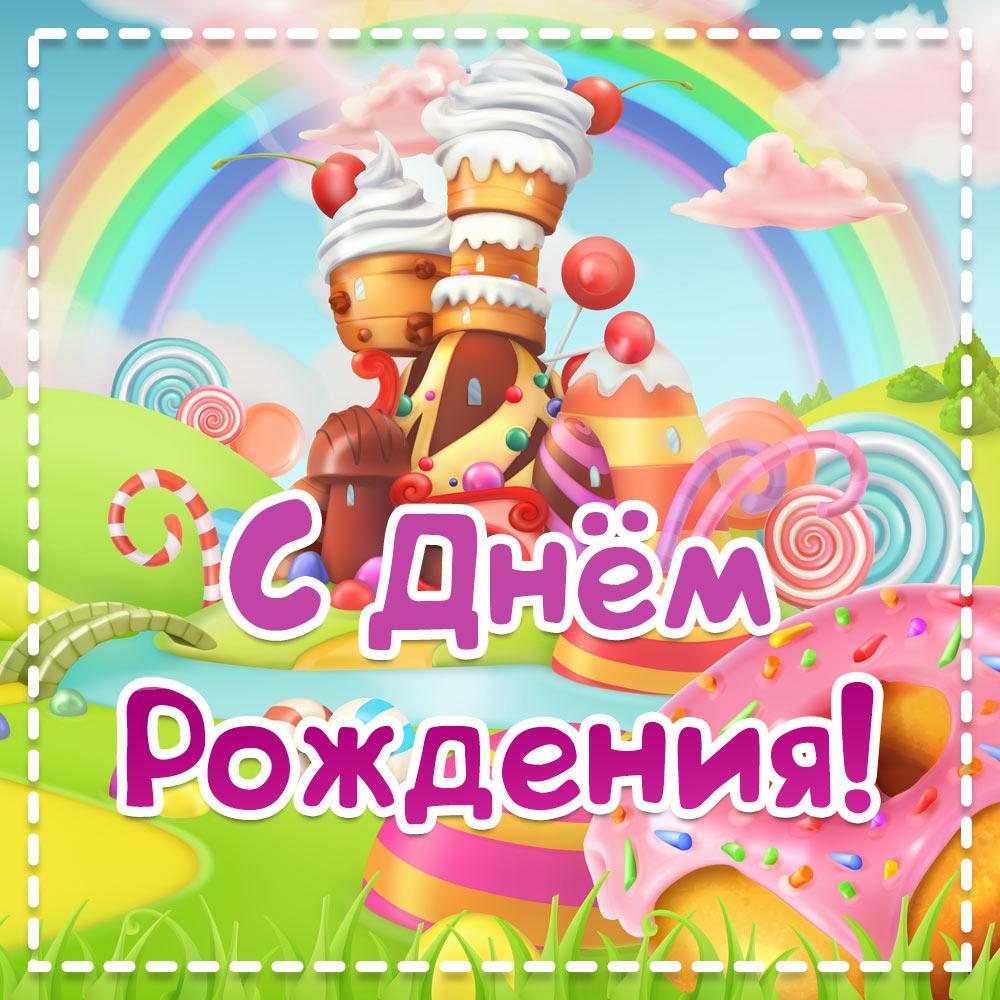 Графическая картинка с днём рождения ребенка радуга и пирожное с пончиками.