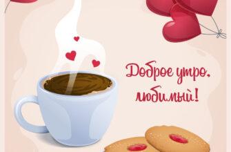 Картинка с надписью доброе утро любимый с чашкой кофе, печеньем и сердечками.