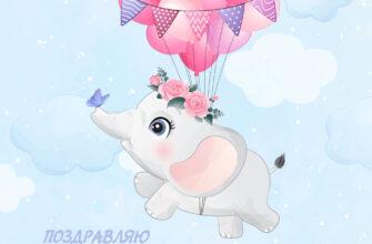 Голубая картинка с рождением дочки - рисунок слонёнка с розовыми воздушными шарами.