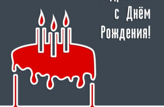 Картинка с текстом торт со свечами на день рождения мужчины.