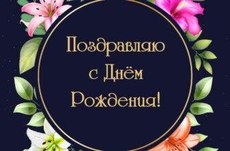 Чёрная картинка женщине на день рождения с розовыми цветами и зелёными листьями