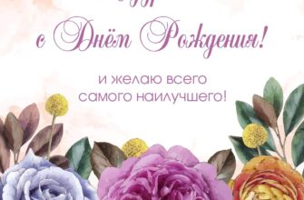 Текст короткого пожелания с днем рождения женщине на картинке с фиолетовыми цветами.