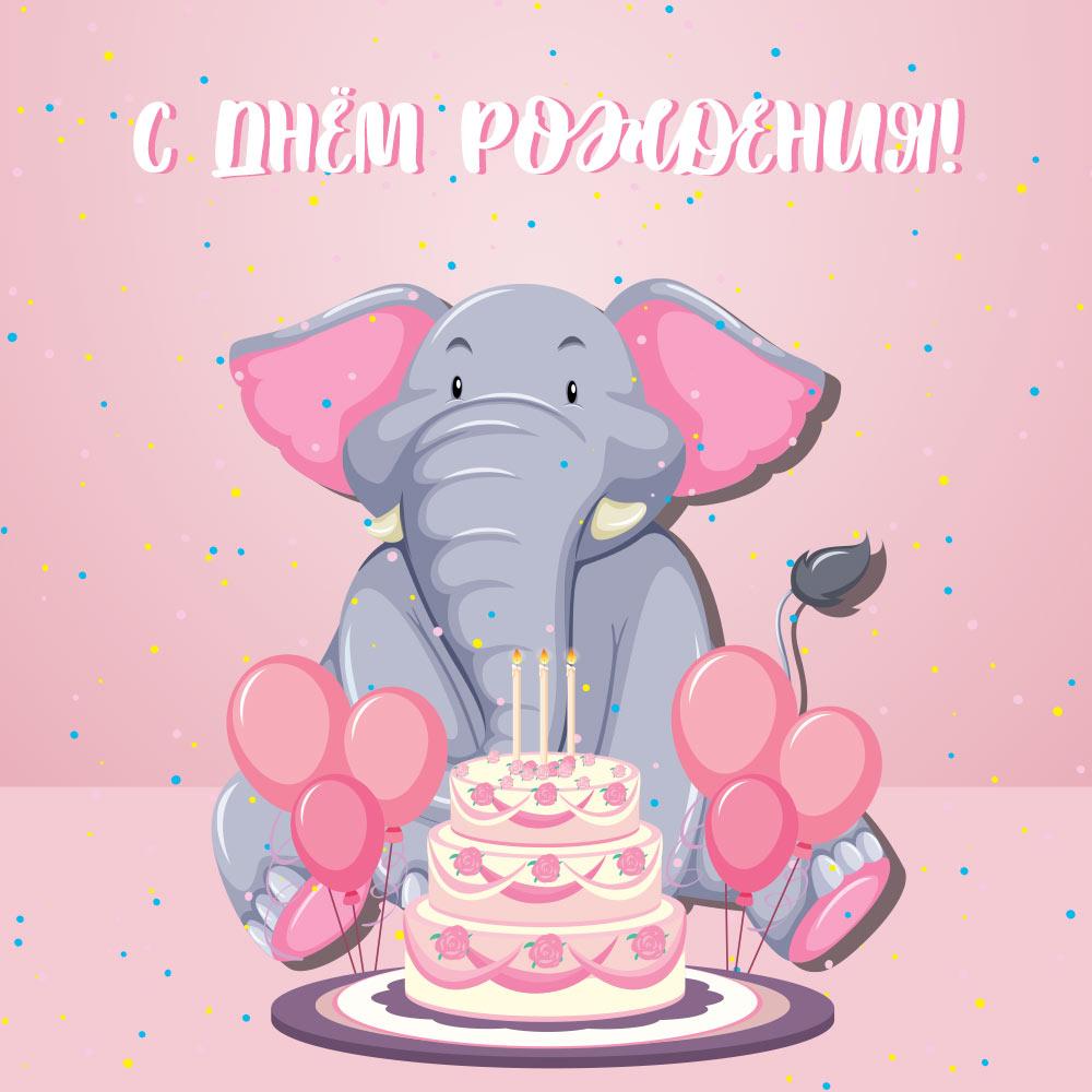 Сидящий слон с тортом поздравляет с днём рождения!