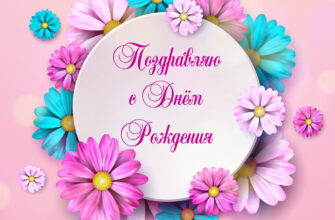 Красивая картинка для женщины с днем рождения с текстом в круге из цветов.