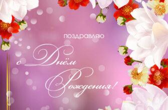 Красивая картинка поздравление с днем рождения женщине с красными и белыми цветами на розовом фоне.