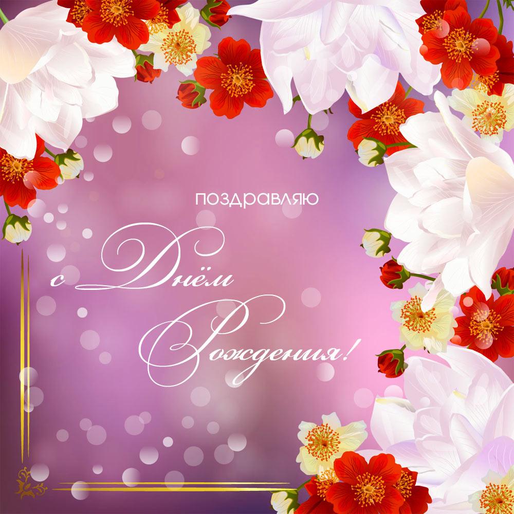 Красные и белые цветы на розовом фоне ко дню рождения.