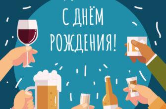 Красивая картинка с днем рождения мужчине с чокающимися кружками и бокалами для алкогольных напитков в человеческих руках.