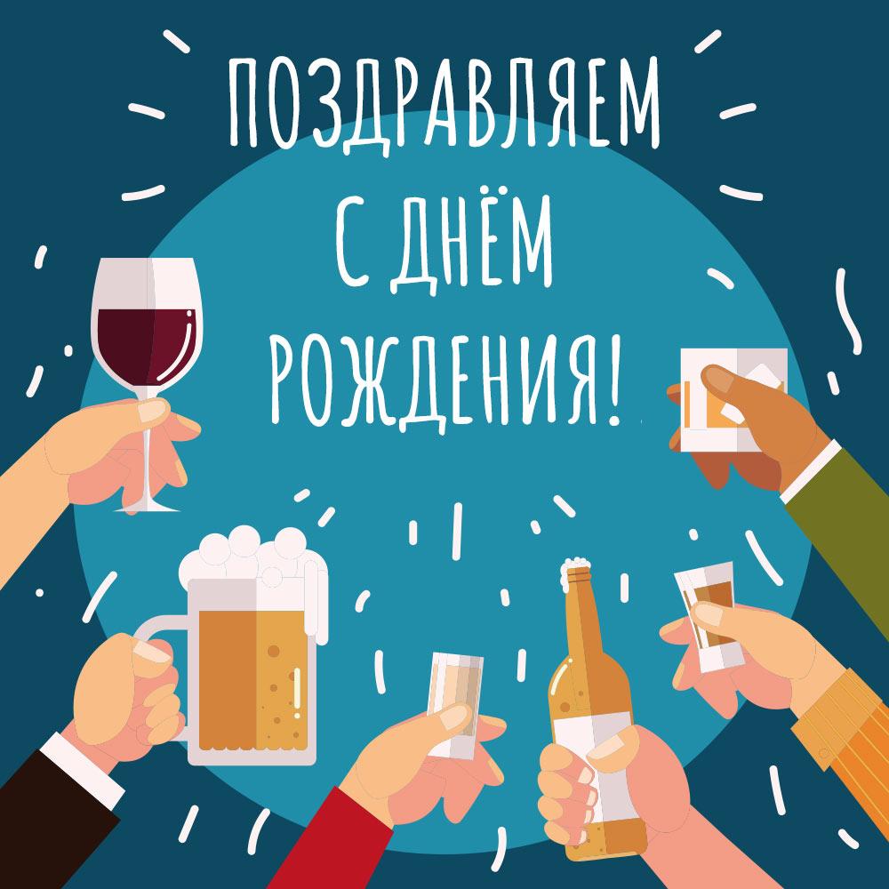Картинка с бокалами для алкогольных напитков в человеческих руках.