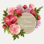 Розовые бутоны для женщины.