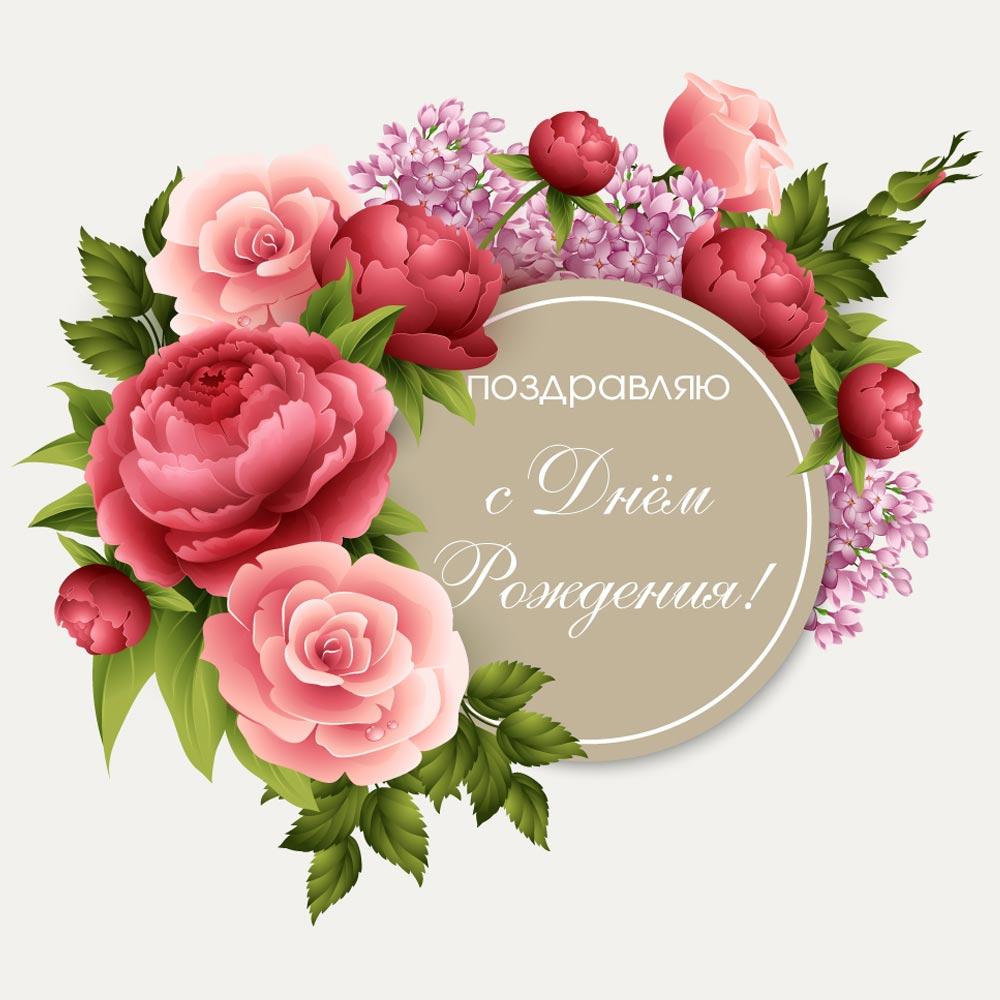 Красивая открытка с днем рождения женщине с розовыми цветами