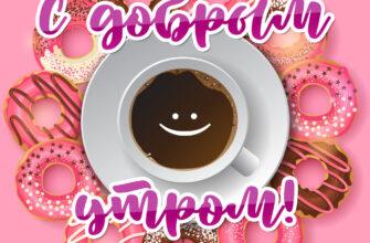 Красивая открытка с добрым утром белая с чашкой кофе на блюдце с пончиками.