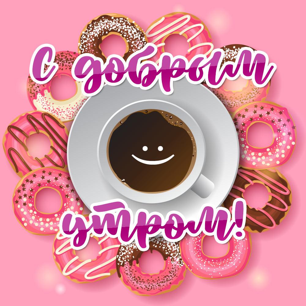 Розовая картинка с белой с чашкой кофе на блюдце и пончиками.