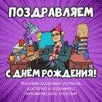 Яркая поп-арт открытка на ДР супер работника от коллектива.