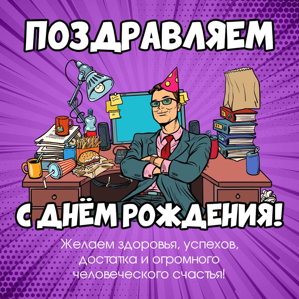 Красивое поздравление с днем рождения мужчина в деловом костюме на фиолетовой картинке.