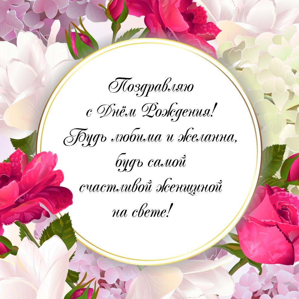 Текст поздравления с днем рождения женщине на картинке с розовыми и белыми цветами.