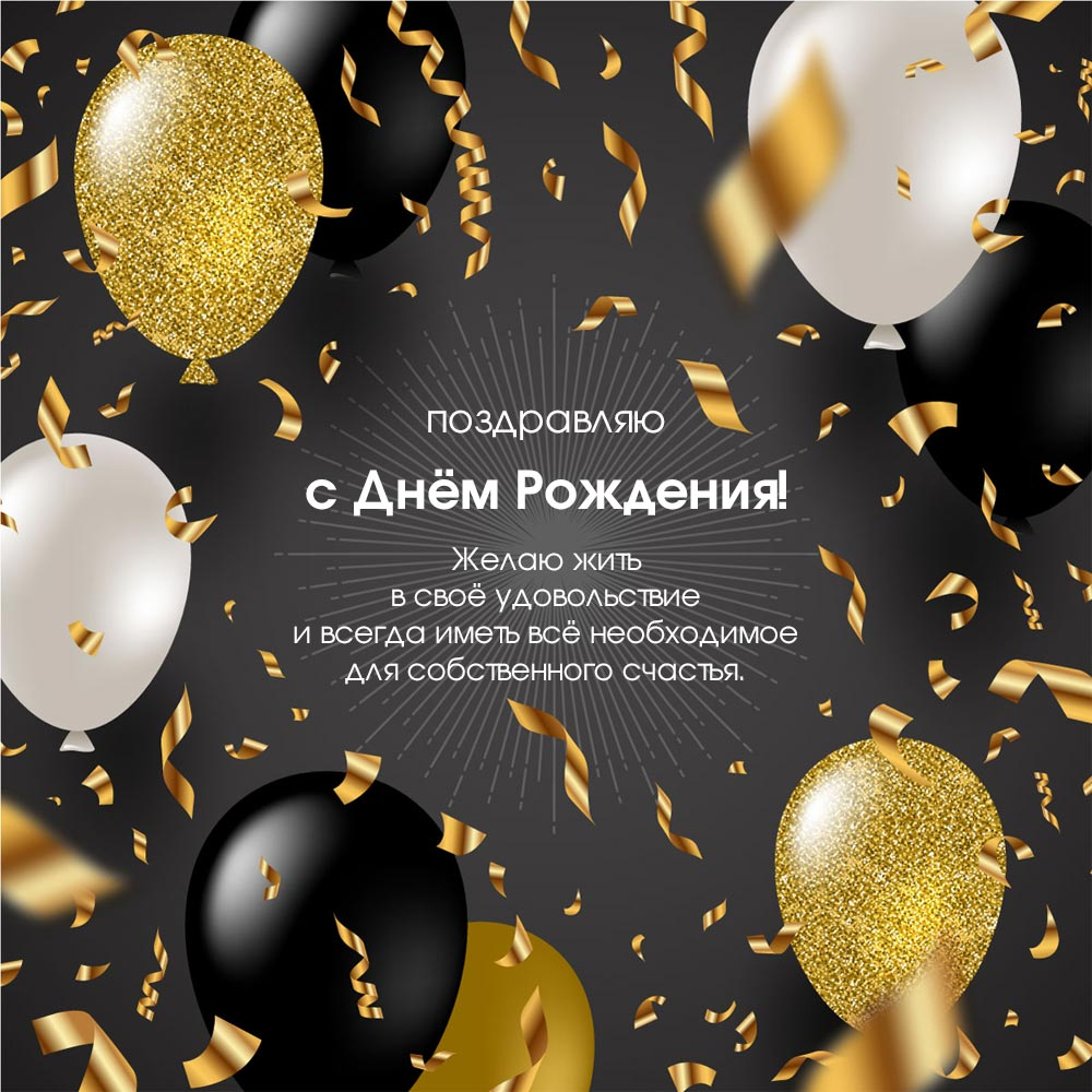 Поздравление с днём рождения на чёрной картинке с золотыми воздушными шарами.