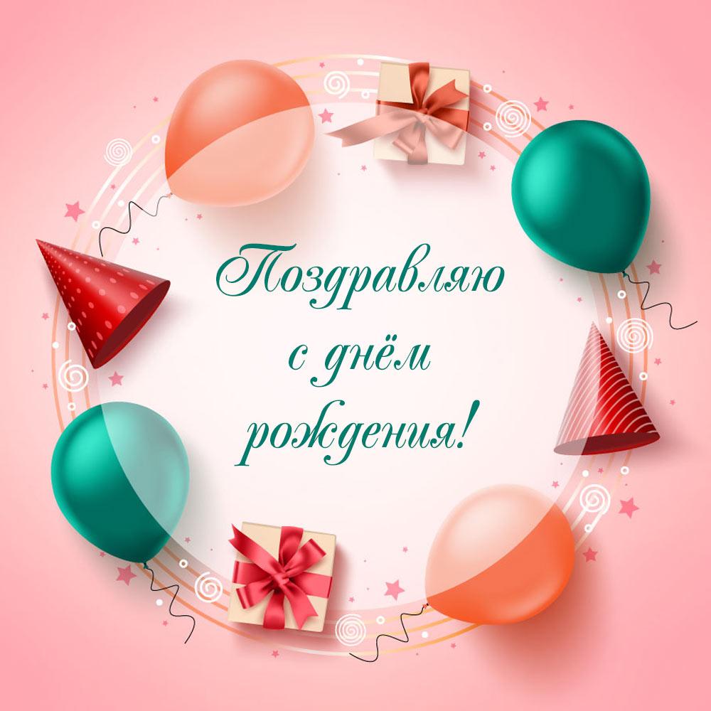 Розовая открытка с днём рождения женщине с праздничным орнаментом.