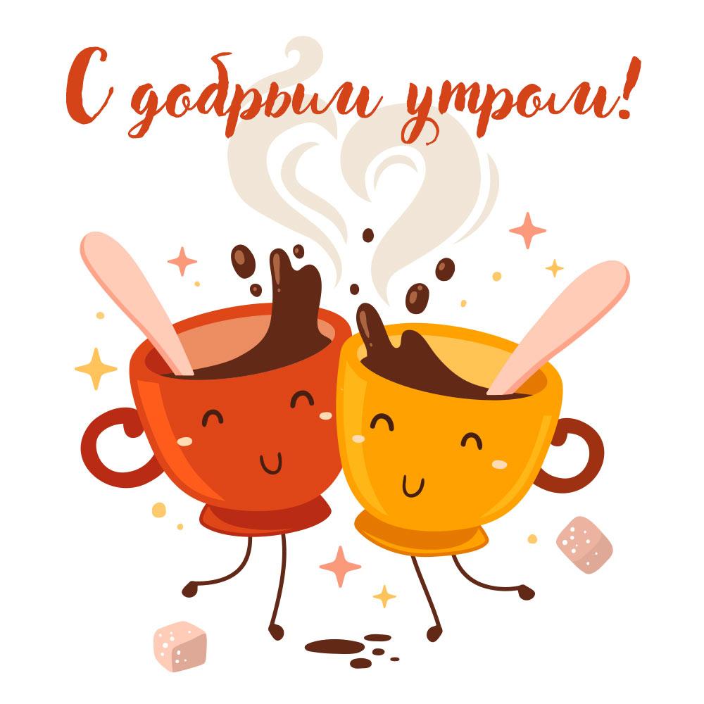 Надпись с добрым утром и две улыбающиеся чашки кофе.