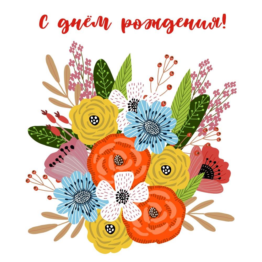 Графическая открытка с днём рождения букет ярких цветов.