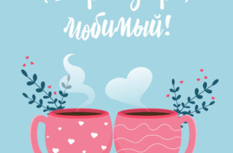 Голубая открытка доброе утро любимый с двумя розовыми чашками кофе.