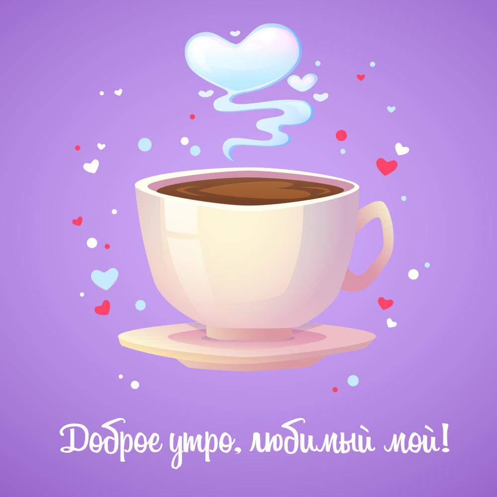 Рисунок доброе утро с чашкой кофе на блюдце и сердечками.