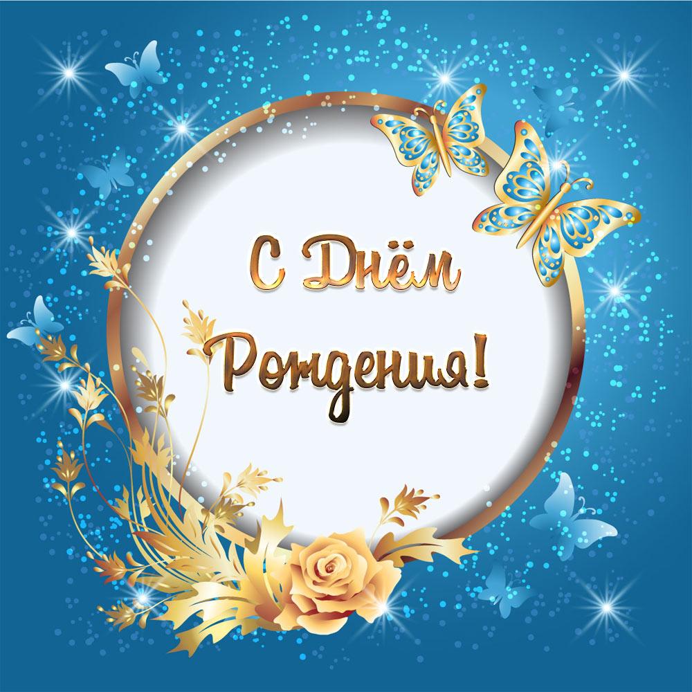 Голубая открытка ко дню рождения женщине с текстом в круглой золотой рамке.
