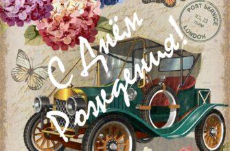 Открытка на день рождение старинная машина с цветами и бабочками.