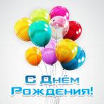 Открытка с гелиевыми шарами на день рождение мужчине.