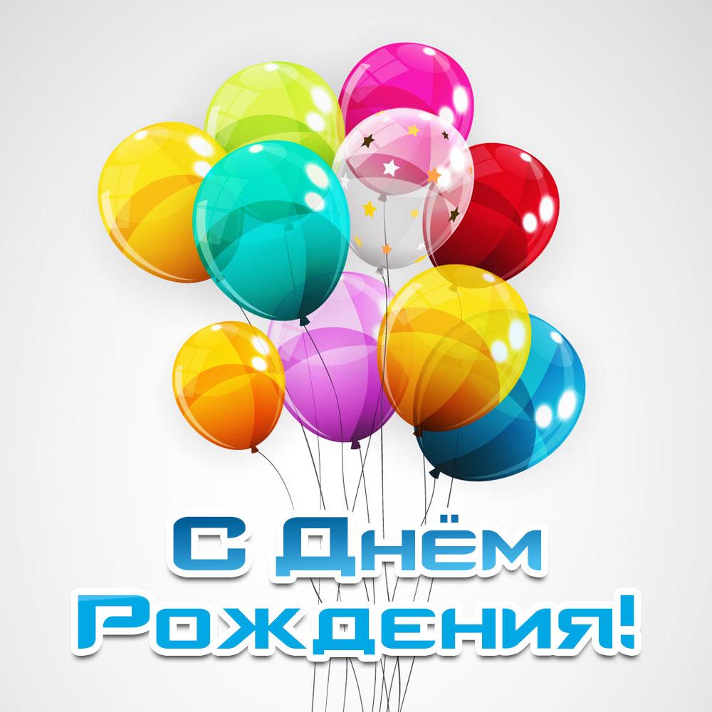 Графическая открытка на день рождение мужчине с круглыми воздушными шарами.