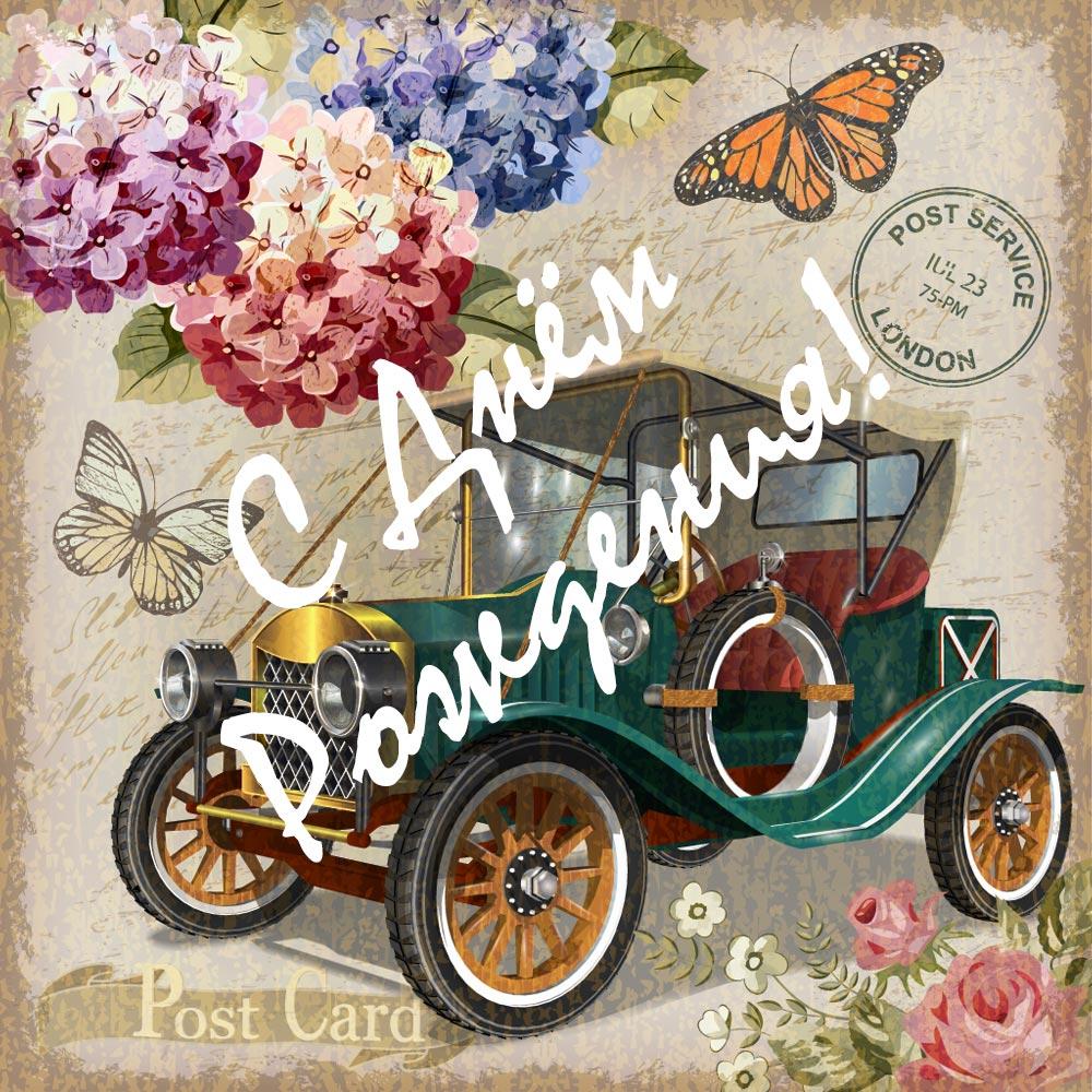 Старинная машина с цветами и бабочками на день рождение.