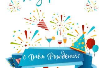 Открытка на день рождения мужчине - коктейли, воздушные шары и шляпы для вечеринок.