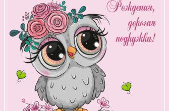 Розовая открытка на день рождения подруги с рисунком совы на ветке.