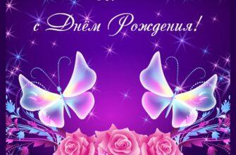 Фиолетовая открытка на день рождения женщине с розами и бабочками.