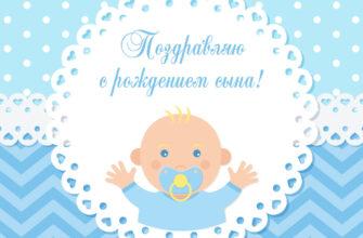 Голубая открытка поздравление с рождением сына с рисунком младенца в круге.