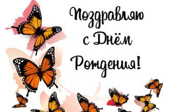 Открытка поздравляю с днём рождения: оранжевые и жёлтые бабочки на белом фоне с текстом.
