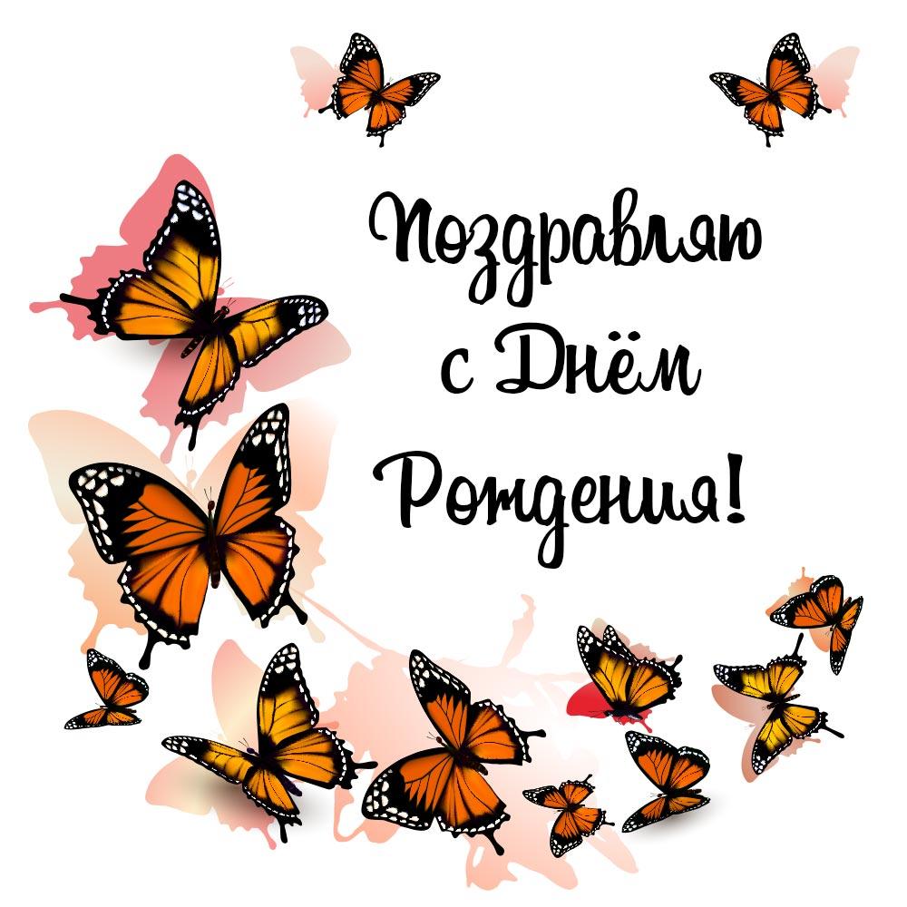Надпись поздравляю с днём рождения и оранжевые бабочки.