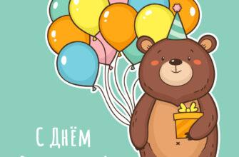 Нарисованная открытка ребенку с днем рождения игрушечный коричневый медведь с воздушными шарами.