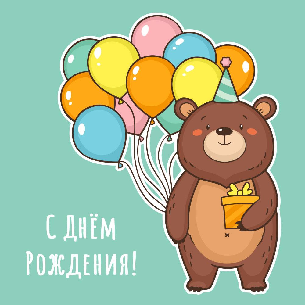 Коричневый медведь с воздушными шарами поздравляет с днём рождения!