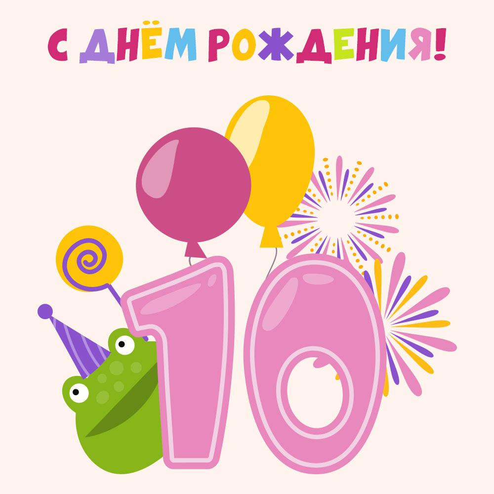 Лягушка поздравляет с днем рождения у розовой цифры 10.