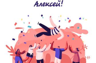 Открытка с днем рождения Алексей с рисунком радующихся людей.