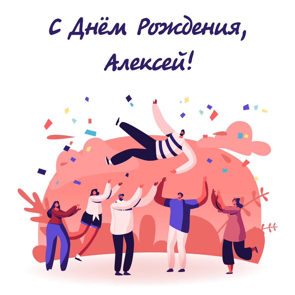 Рисунок радующиеся люди с надписью с днем рождения Алексей!