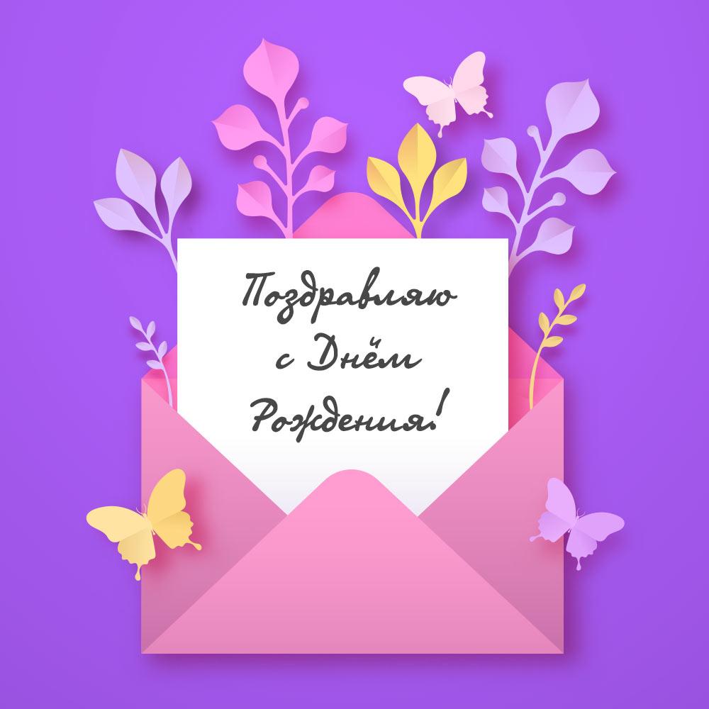Пурпурная открытка с днём рождения с розовым почтовым конвертом и растениями.
