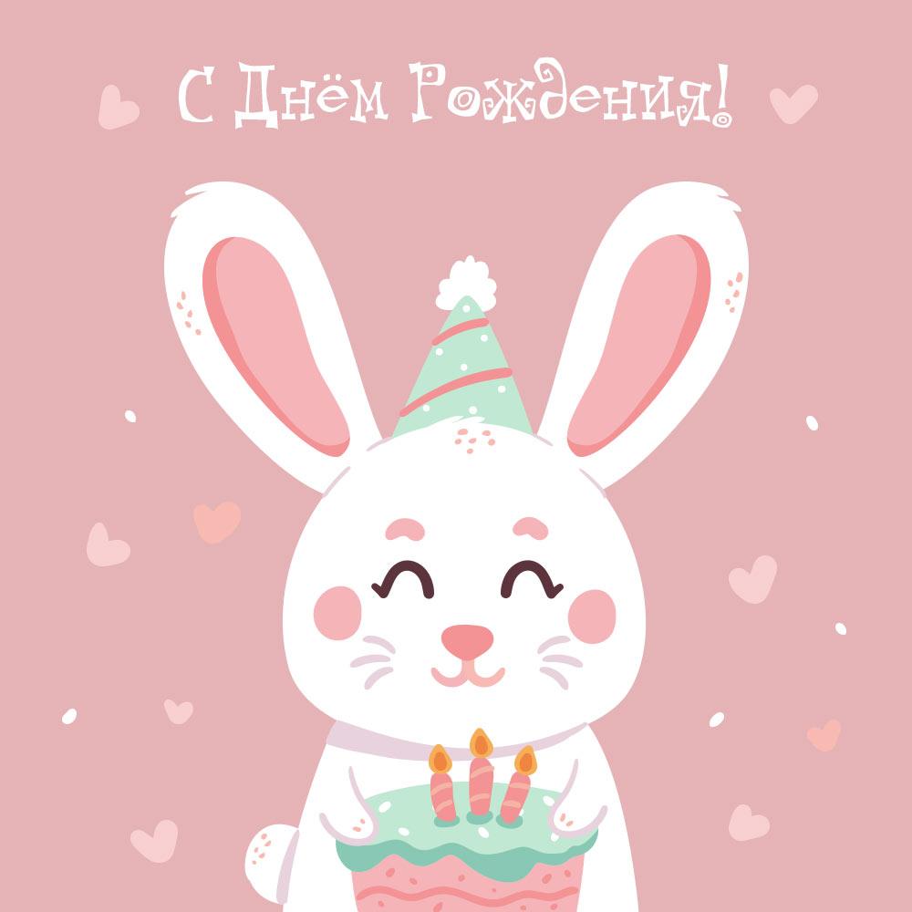 Улыбающийся зайчик с тортом поздравляет с днем рождения!