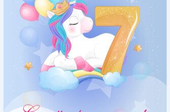 Синяя открытка с днем рождения девочке 7 лет с воздушными шарами и единорогом.