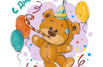 Нарисованная открытка с днем рождения для детей игрушечный медведь в шляпе для вечеринок.