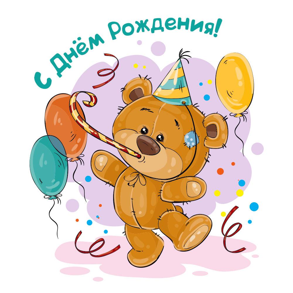 Игрушечный медведь в шляпе для вечеринок говорит с днем рождения!