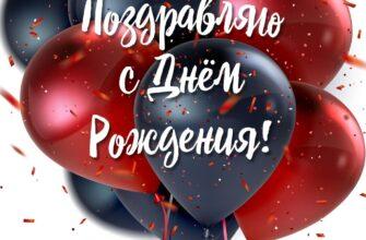 Графическая открытка с днём рождения для мужчин круглые воздушные шары красного и чёрного цвета.