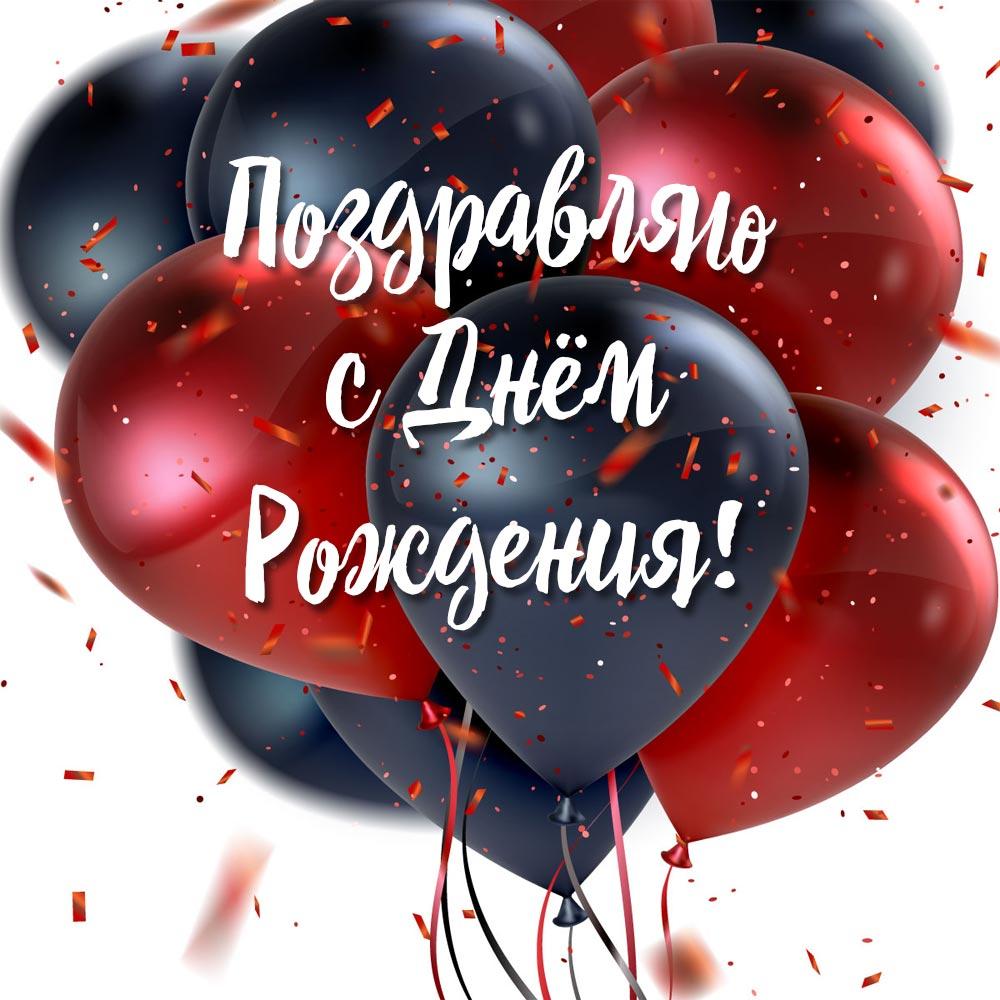 Круглые воздушные шары красного и чёрного цвета.