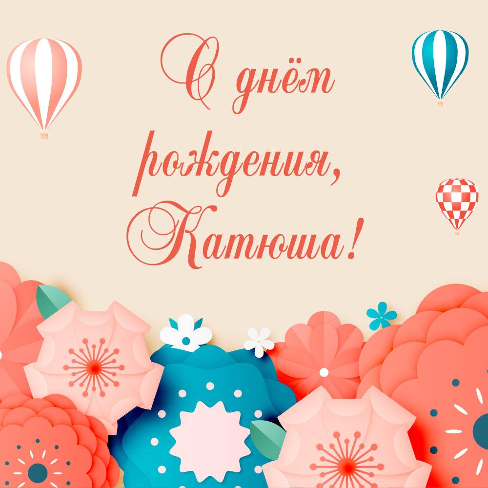 Открытка с днем рождения Катюша с красными и синими цветами.