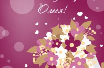 Розовая открытка с днем рождения Олеся с цветами.